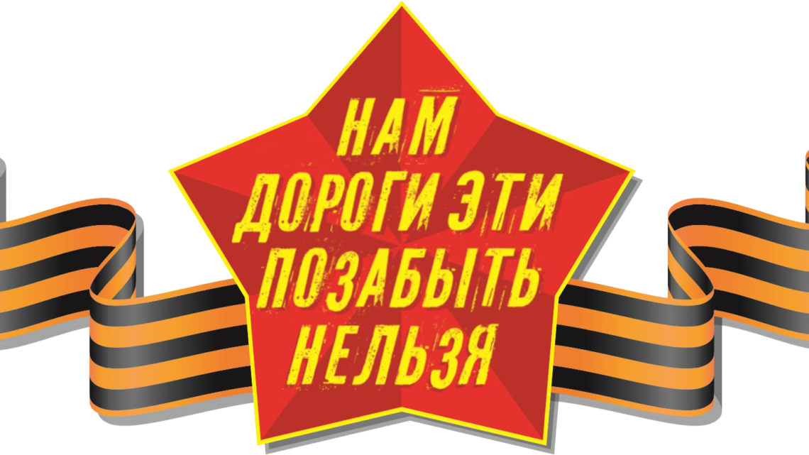 Фестиваль «Нам дороги эти позабыть нельзя» посвящённый 75-летию Победы в Великой Отечественной войне