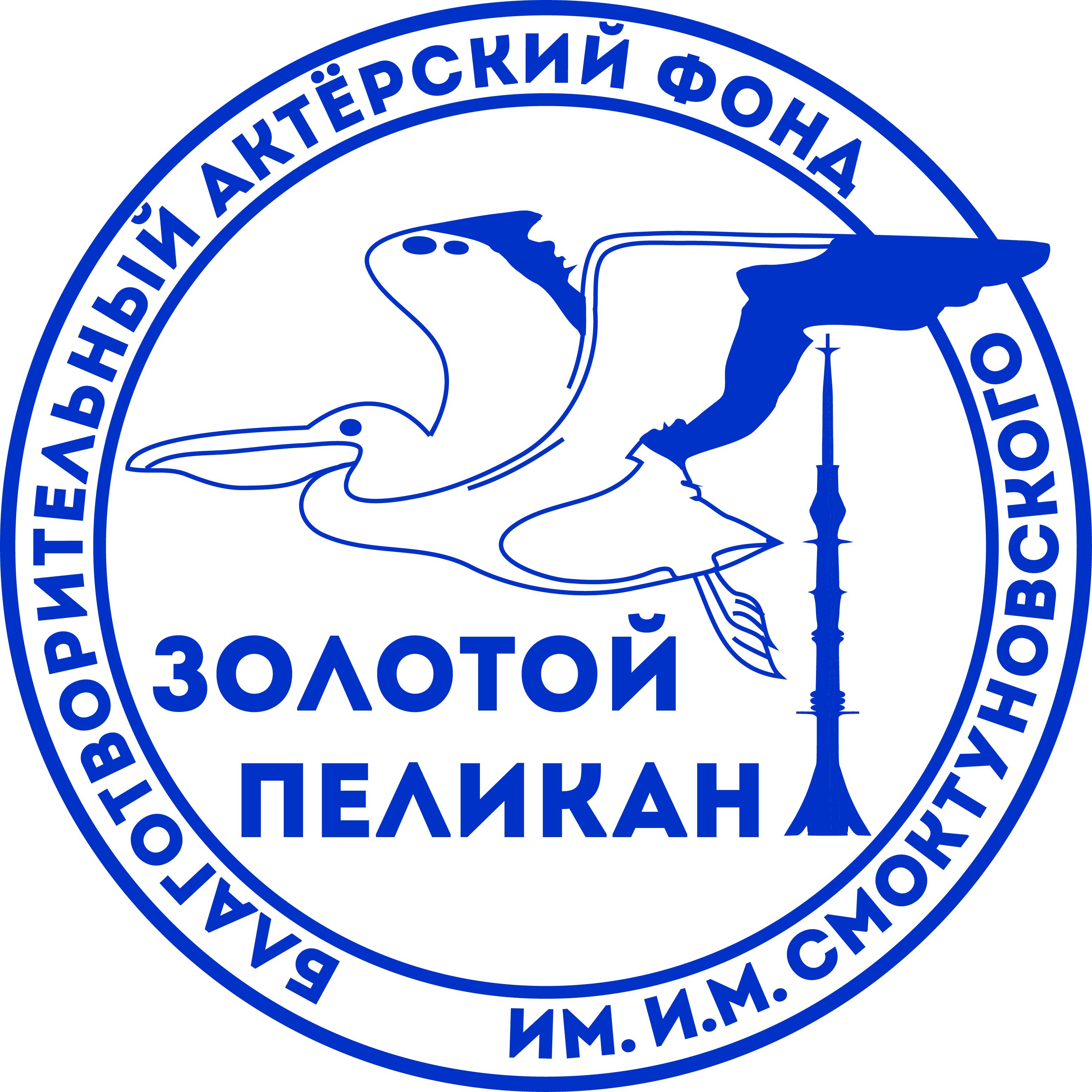 """Фонд """"Золотой Пеликан"""""""